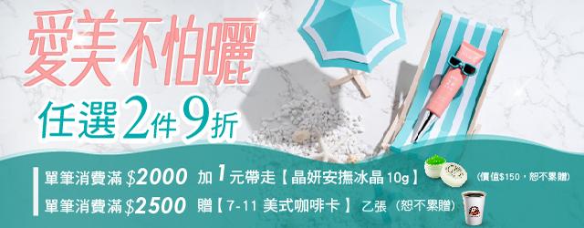 VIYA'S 薇亞絲 夏季保濕品9折優惠