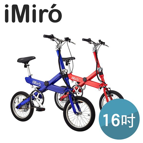 【iMiro】輕量化電動輔助折疊自行車 EB16 ( 兩色任選 )