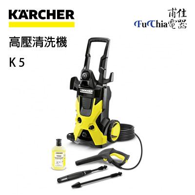 【甫佳電器】- 德國凱馳 Karcher 高壓清洗機 K5