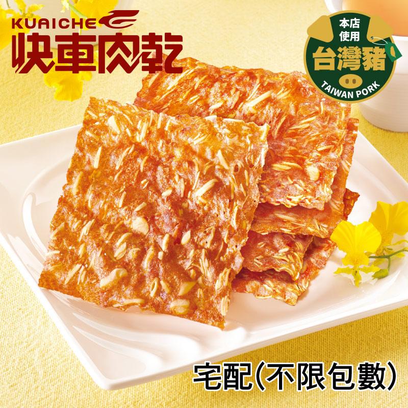 還有更多詳情/圖片台灣 快車肉乾 官網直送香港,包幫到你搵到最正嘅優惠呀!