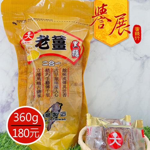 【譽展蜜餞】薑汁黑糖塊 300g/100元