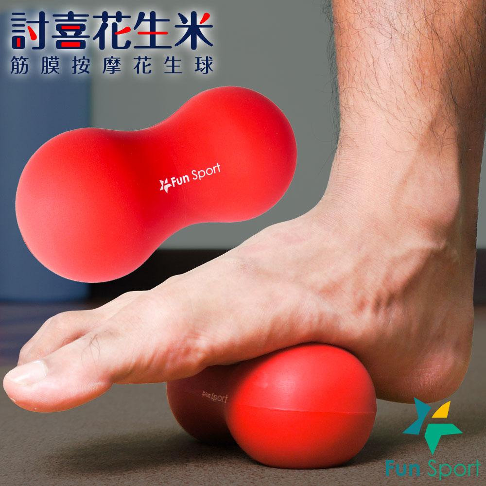 討喜花生米按摩球(紅-2顆)
