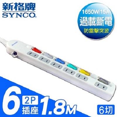 SYNCO 新格牌 6開2孔6座6呎延長線1.8M SY-626L6