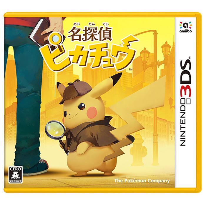 【3DS】名偵探皮卡丘《日文版》 —2018/3/23