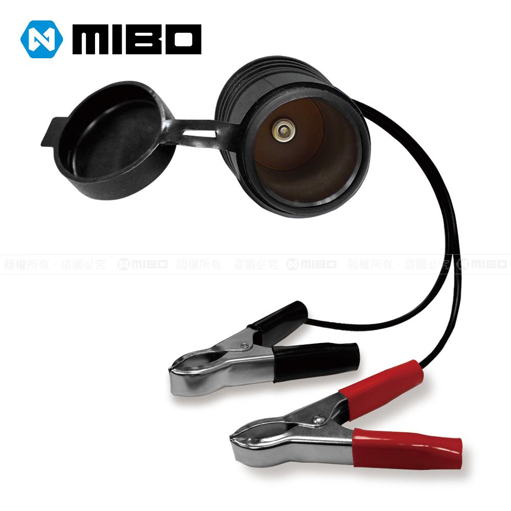 MIBO 多功能 電瓶夾 點煙插座【機車可搭配打氣機、車充使用,適用型號:12266、12265、12264、3140、12260、12262】