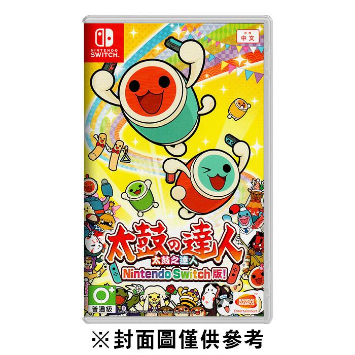 【NS】太鼓之達人 Nintendo Switch版!《中文版》(排單中,補貨後統一發貨) - 普雷伊