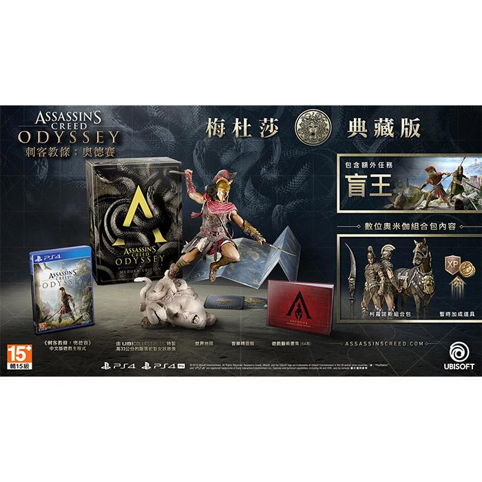 【預購PS4】刺客教條:奧德賽 梅杜莎典藏版《中文版》—2018.10.5上市