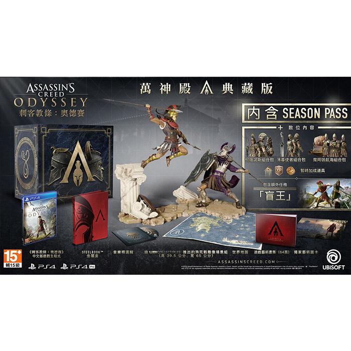 【預購PS4】刺客教條:奧德賽 萬神殿典藏版《中文版》—2018.10.5上市