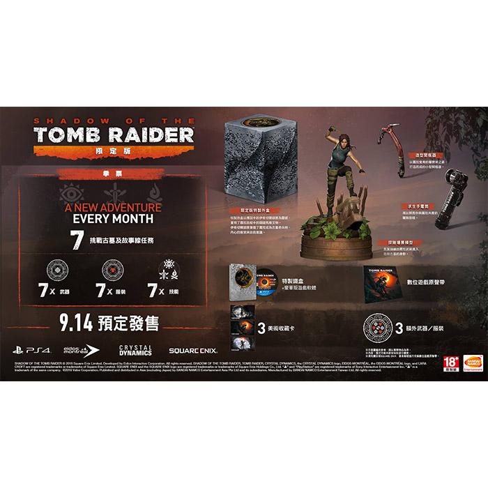 【預購PS4】古墓奇兵:暗影 豪華版《中文版》—2018.9.14上市