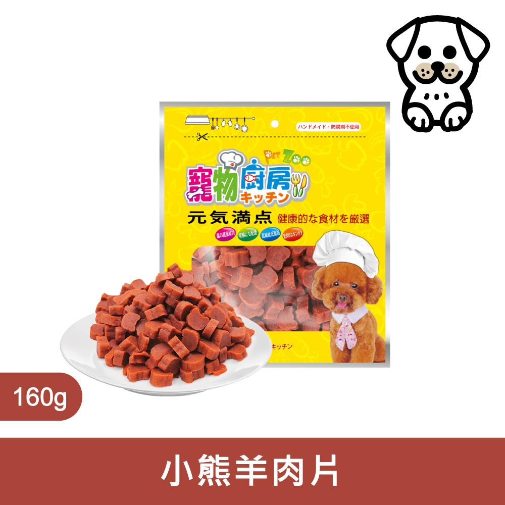 寵物廚房-小熊牛肉片(PK)