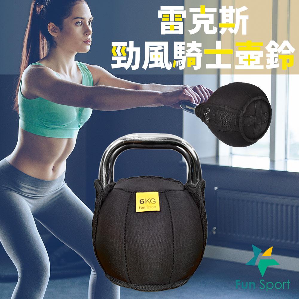 雷克斯-勁風騎士壺鈴(6公斤) kettlebell 6kg│布壺鈴│防磨壺鈴│Fun Sport