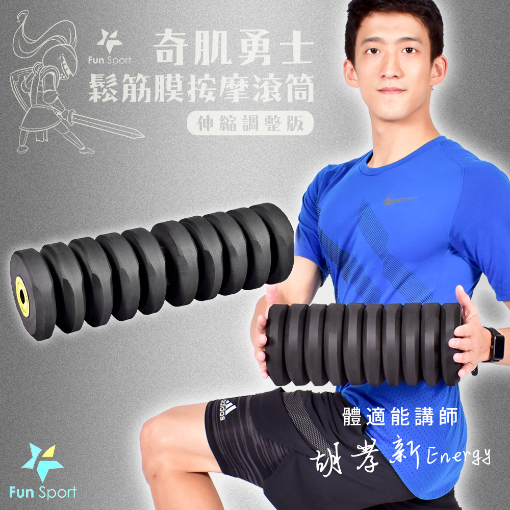 奇肌勇士 鬆筋膜按摩滾筒 (伸縮調整版)瑜珈棒/瑜珈滾棒/瑜珈柱/滾輪/伸縮按摩滾筒 Fun Sport