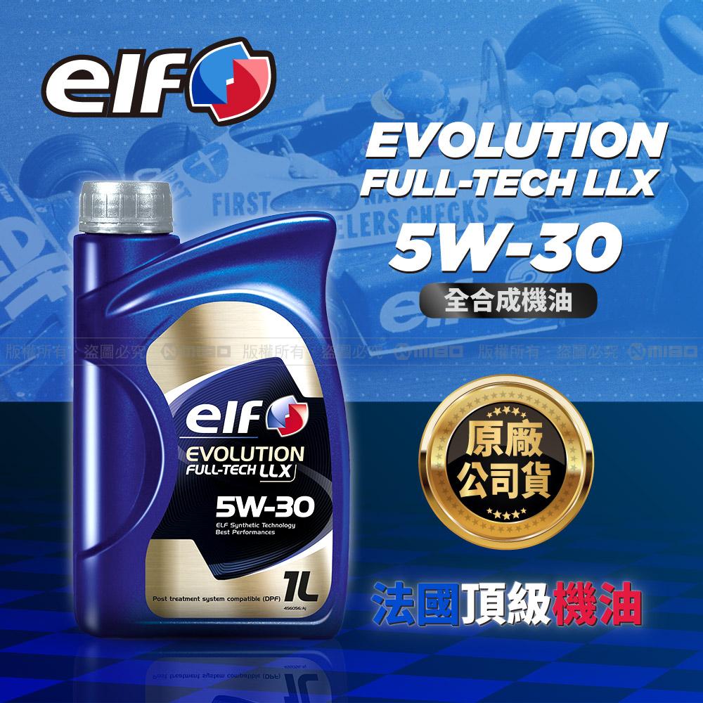 ELF 5W30 EVOLUTION FULLTECH LLX 5W-30 全合成機油 原廠公司貨 【一箱/18瓶】