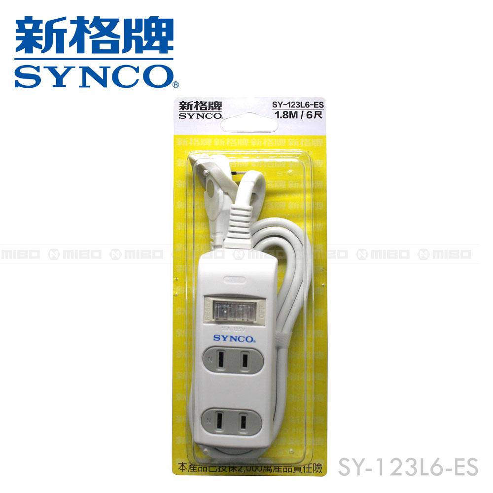 SYNCO 新格牌 單開2孔3座6尺延長線1.8M SY-123L6-ES