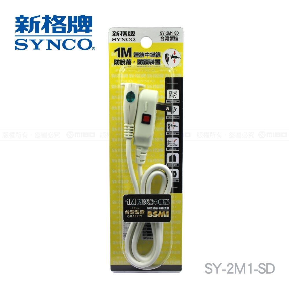 SYNCO 新格牌 2孔1米防脫落中繼延長線1M SY-2M1-SD