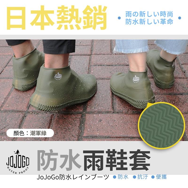 【日本爆紅-雨天必備】JoJoGo防水雨鞋套-潮軍綠(3雙入)