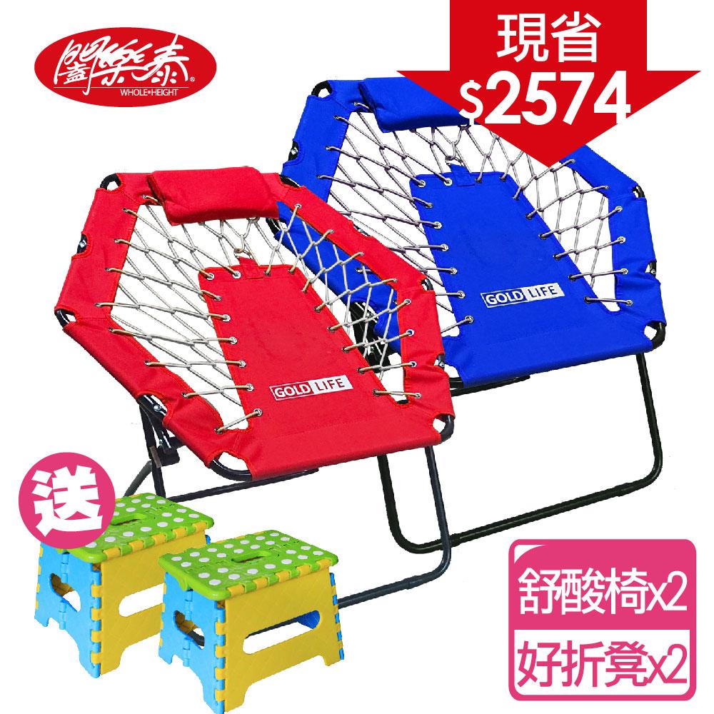 S《闔樂泰》135度放輕鬆舒酸椅2入組(紅+藍)(附靠枕)+趴趴走好折凳2入組(18cm) (5817872)