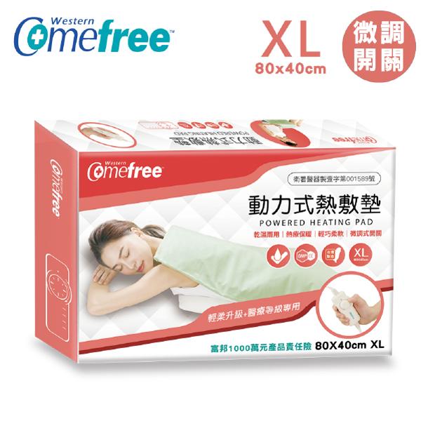 【Comefree】 乾溼兩用動力式熱敷墊-特大(80x40cm) CF2103P