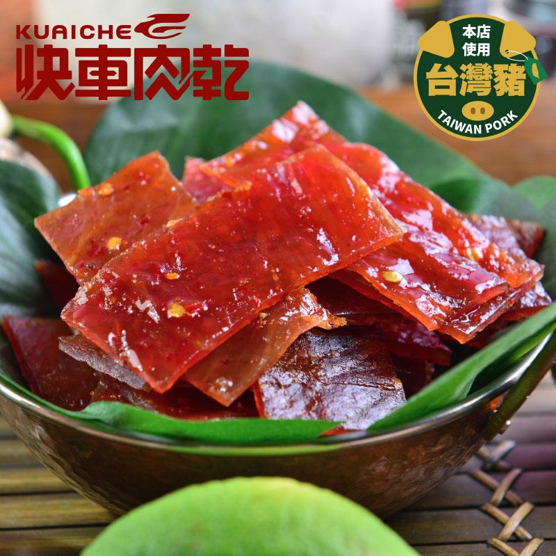 【快車肉乾】A15泰式檸檬辣味肉乾