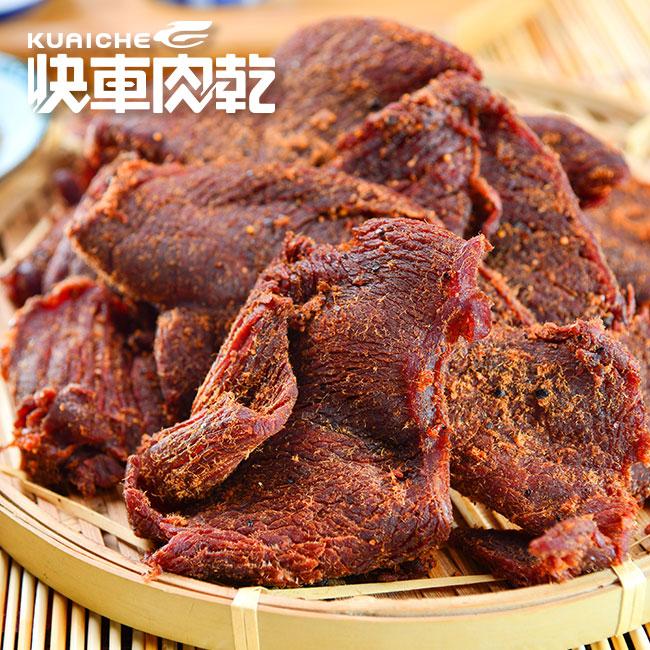 台灣 快車肉乾 官網直送香港:第7張圖片