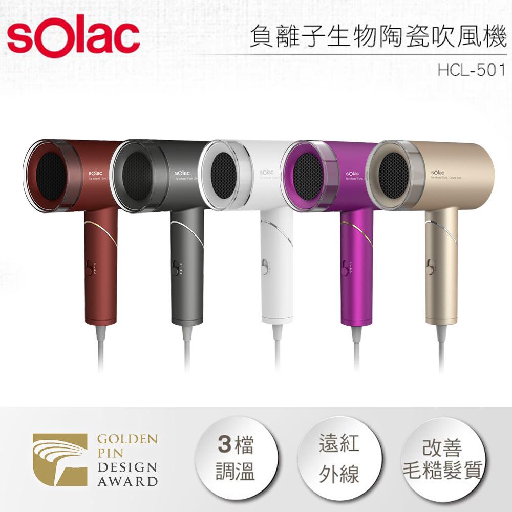 【Solac】負離子生物陶瓷吹風機 HCL-501 (紅/灰/白/紫 )  贈 水氧噴霧安眠夜燈_0