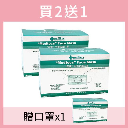 【美德】手術防護口罩50片/盒*2(贈口罩1盒)