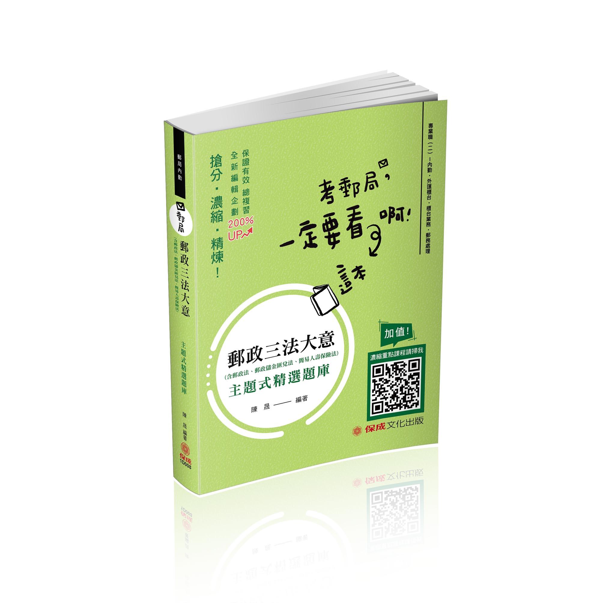 郵局招考考古題推薦考試用書
