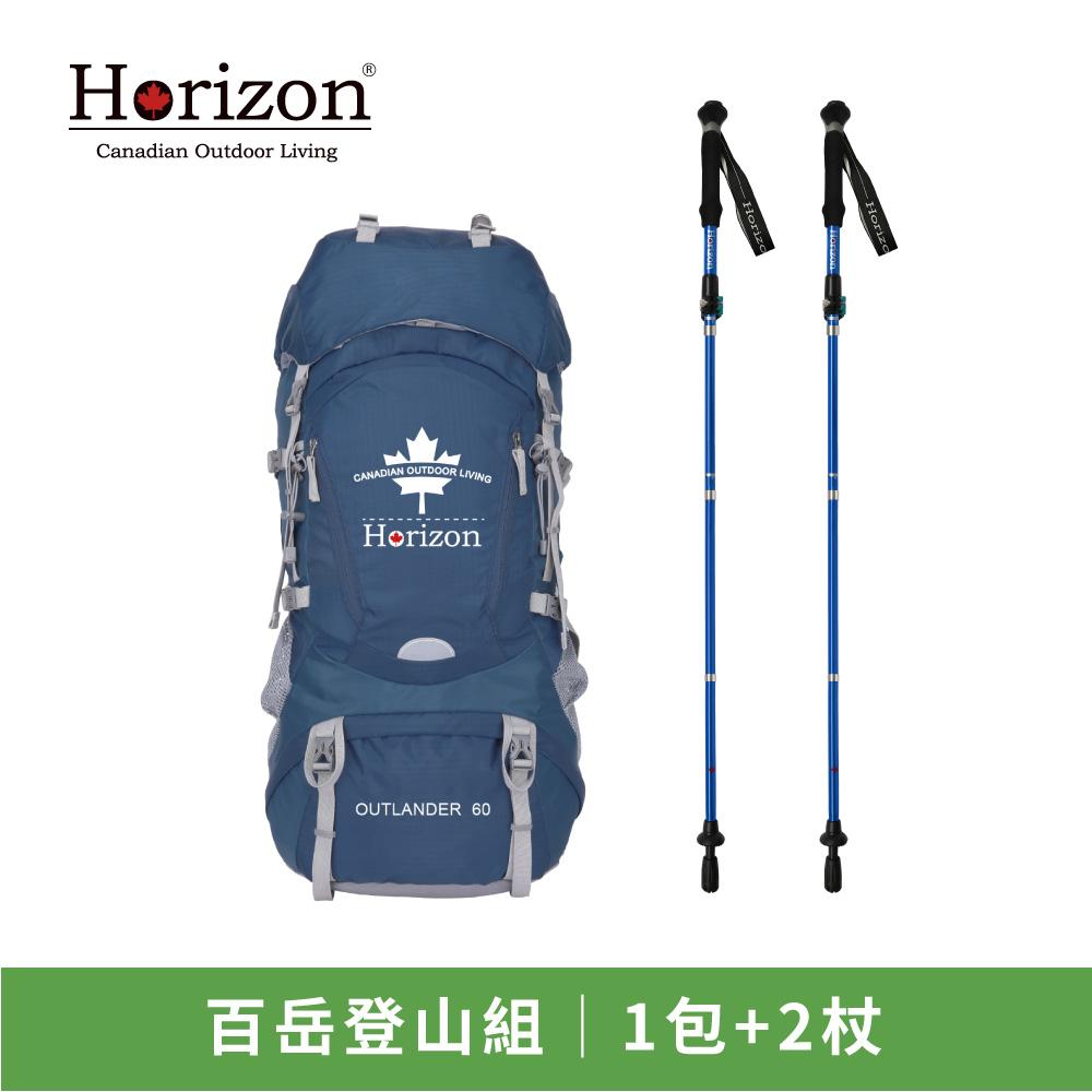 【Horizon 天際線】百岳登山組(60L登山包x1+鋁合金摺疊登山杖x2)