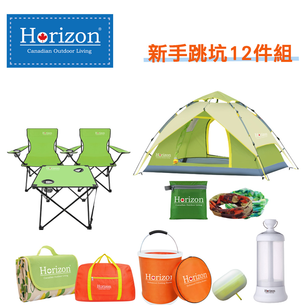 【Horizon 天際線】新手跳坑12件野餐帳篷組