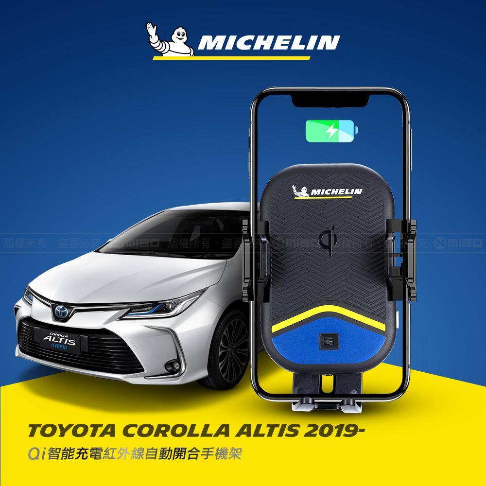 TOYOTA 豐田 Corolla Altis 2019- 米其林 Qi 智能充電紅外線自動開合手機架【專用支架+QC快速車充】 ML-99