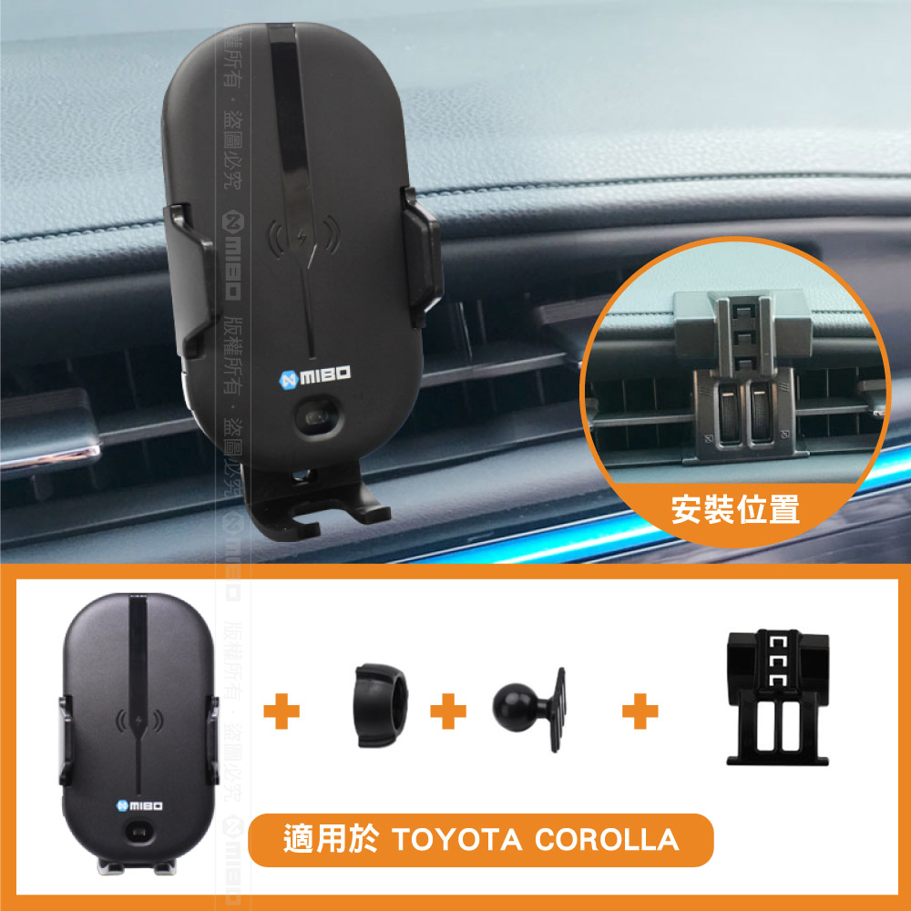 TOYOTA 豐田 Corolla Altis 2014~2018 智能Qi無線充電自動開合手機架【專用支架+QC快速車充】 MB-608