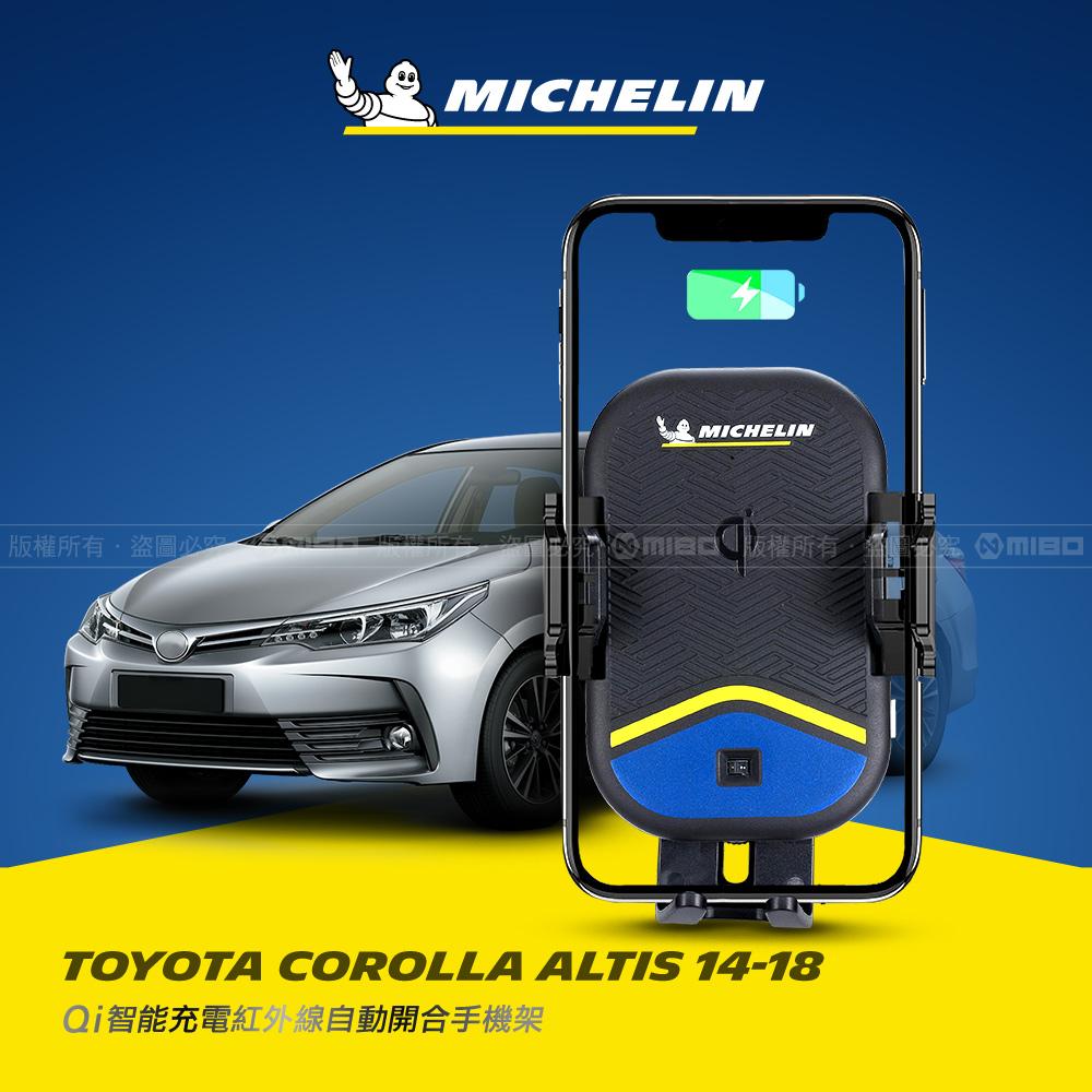 TOYOTA 豐田 Corolla Altis 2014~2018 米其林 Qi 智能充電紅外線自動開合手機架【專用支架+QC快速車充】 ML-99