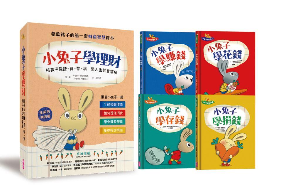 小兔子學理財套書──陪孩子從賺、買、存、捐學人生財富價值(共四冊)_0