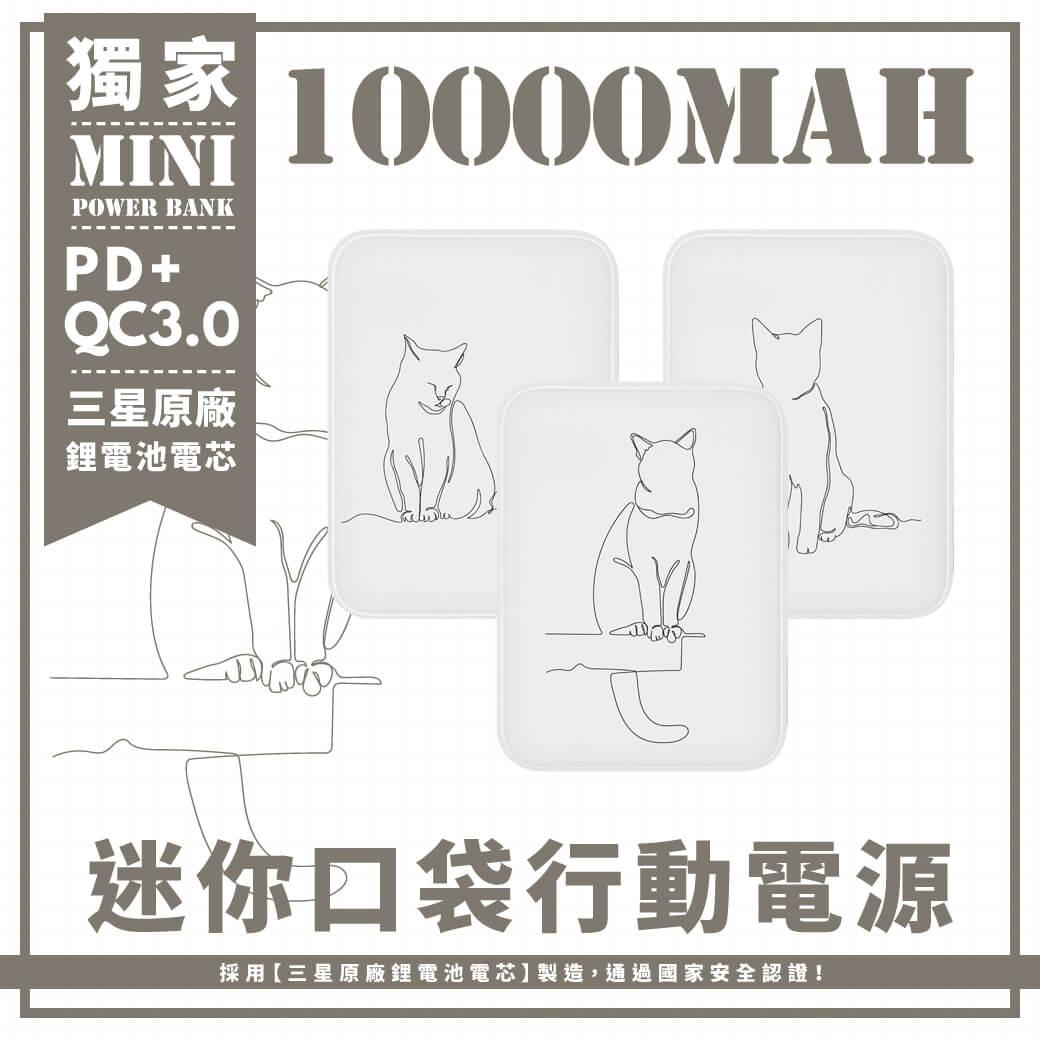 獨家-三款-簡約貓咪線條 迷你口袋快充行動電源 PD+QC3.0 大容量10000mAh 移動電源 行動充 行充 充電器 充電寶