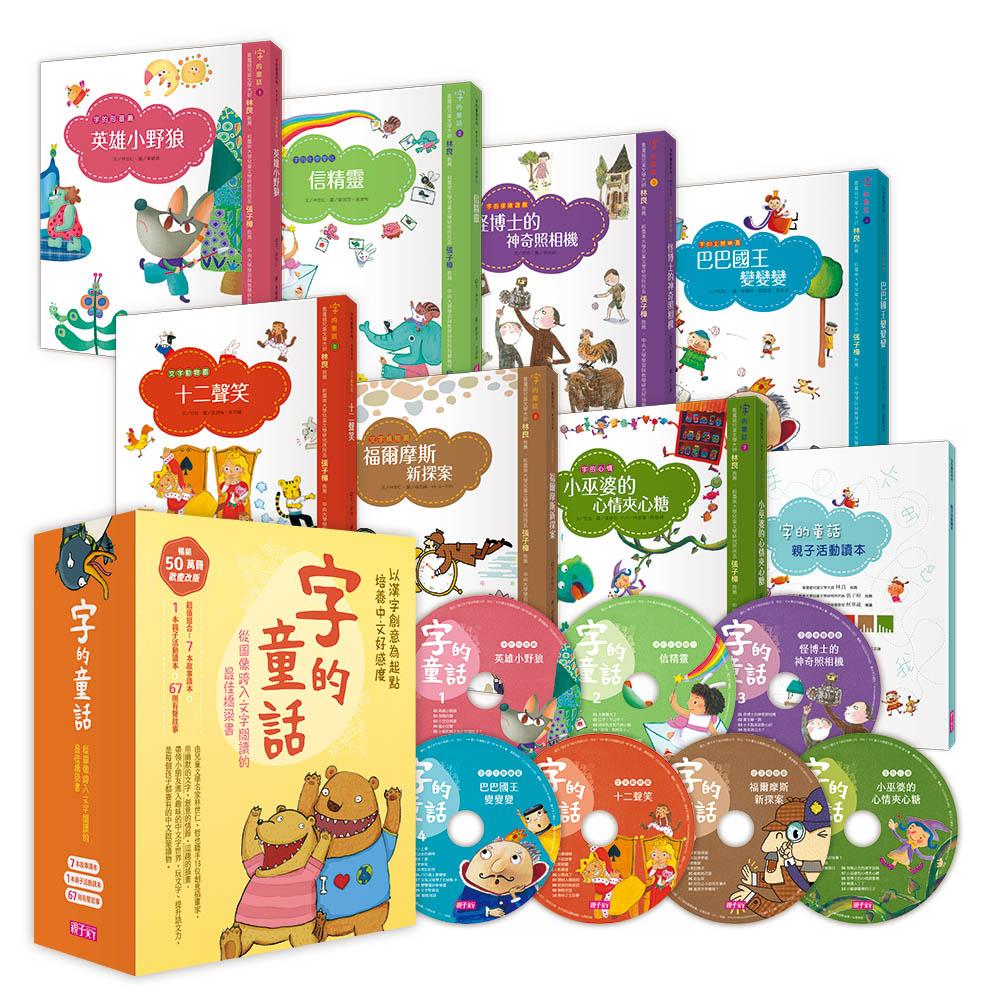 字的童話 暢銷新版全7冊(附親子手冊+劇場版7CD)_1
