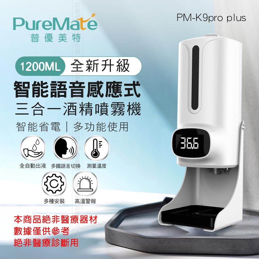 PureMate 普優美特 智能語音感應式 三合一酒精噴霧機 PM-K9 Pro Plus